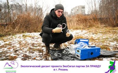 29 ноября Экологический десант проекта ЭкоСигал партии ЗА ПРАВДУ в г. Рязань