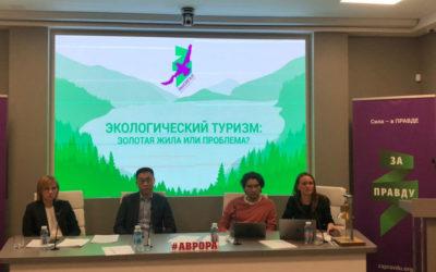 Будущее экотуризма в России глазами экспертов
