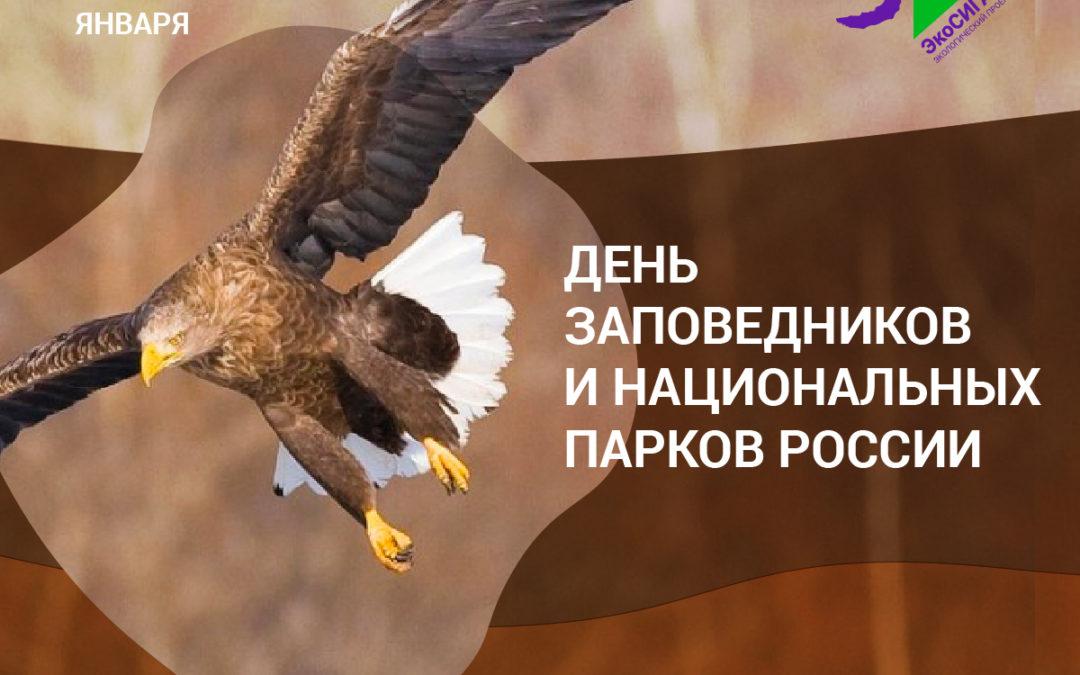 11 января День заповедников и национальных парков России